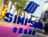Simpson Marine: Sailing is Driving Demand in China