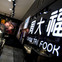 The Heritage and Skill of Chow Tai Fook